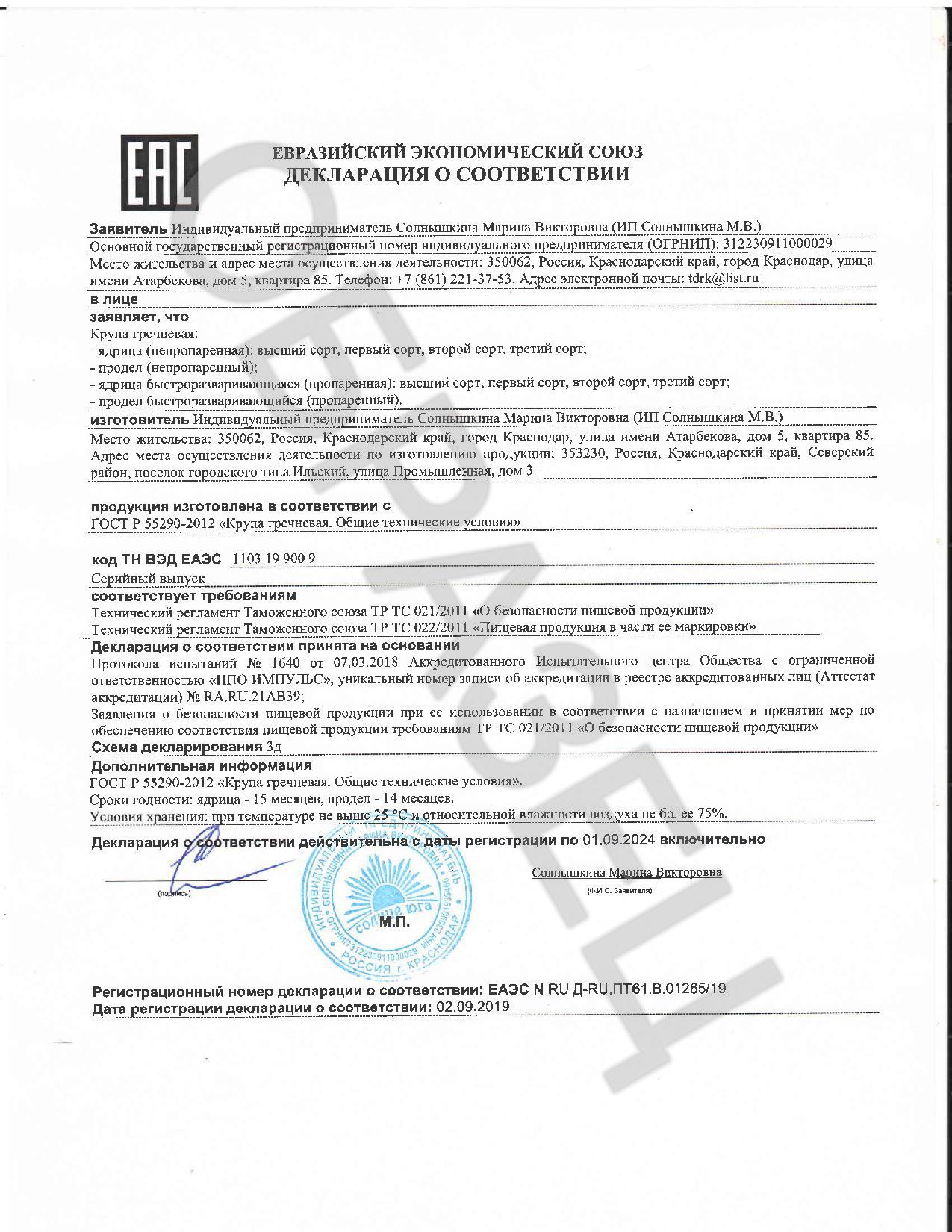 Крупа гречневая. Общие технические условия. ГОСТ Р 55290-2012