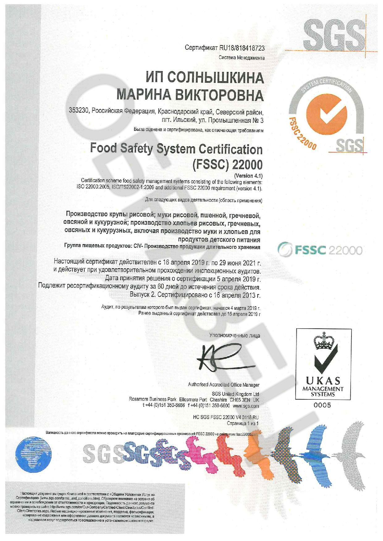 FOOD SAFETY SYSTEM CERTIFICATION (FSSC)